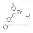 硝酸芬替康唑 抗菌原料