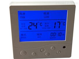 中央空调温控器带蓝色背光风机盘管控制液晶