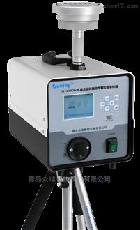 太阳成_ZR-3920G型高负压环境空气颗粒物采样器