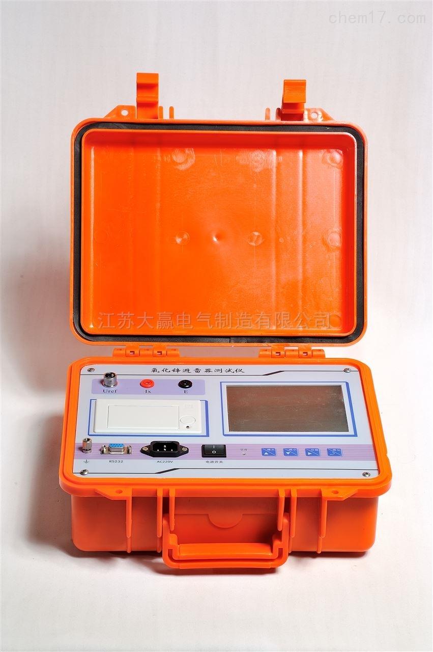 智能型无线氧化锌避雷器测试仪(充电式)