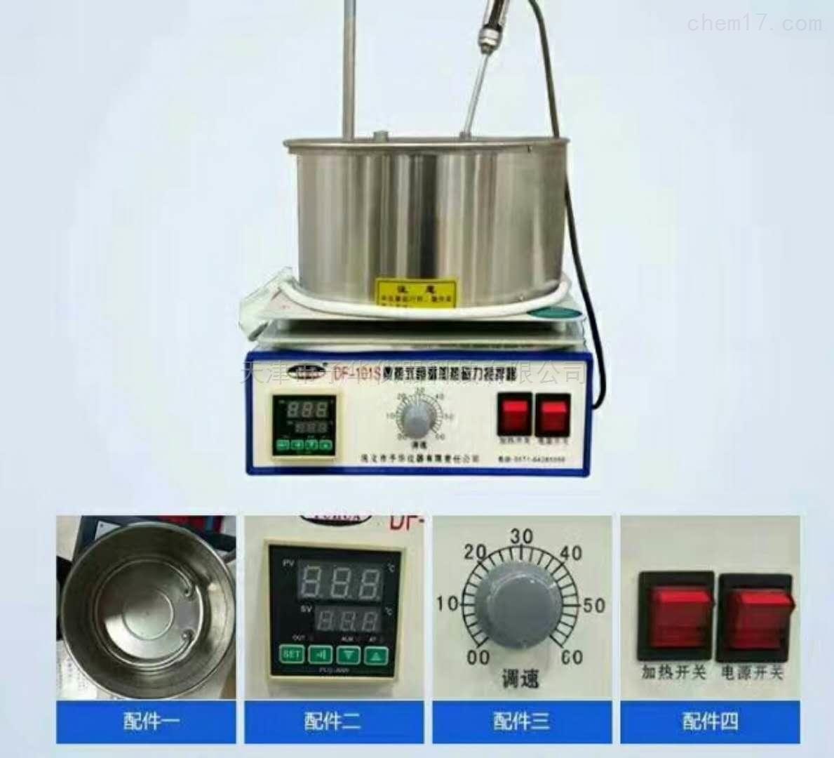 天津予華DF-101S集熱式恒溫加熱磁力攪拌器