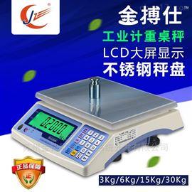 30kg 1g计重/数桌秤五金电子厂用