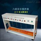 JJ-3六联电动搅拌器(异步)厂家直销