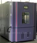 80L可程式恒温恒湿试验箱