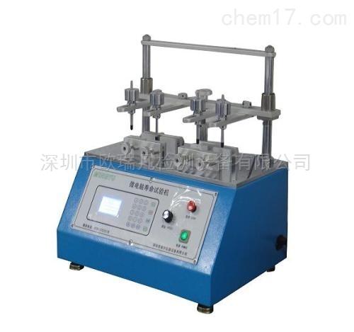 ORF-Y34DY-手机按键寿命测试机,液晶按键寿命试验机YD-T 1539-2006