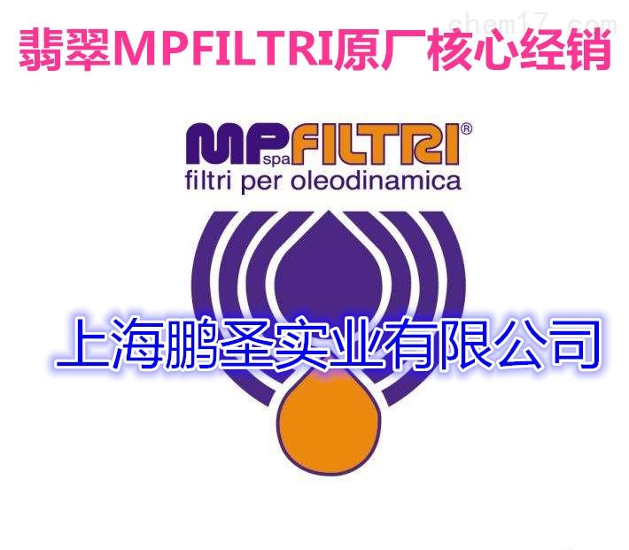 翡翠MPFILTRI中国办事处授权一级代理商