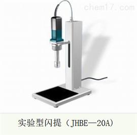 JHBE-20A闪式提取器