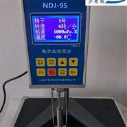 實驗室AB膠水粘度儀/NDJ-9S旋轉粘度計