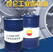 湖北现货昆仑L-CKD220工业闭式齿轮油