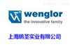 威格勒wenglor中国办事处授权一级代理商