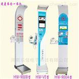 自助健康體檢身高體重血壓一體機智能體檢儀