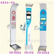 医用体检专用超声波体检秤,身高体重体检称
