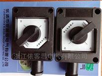 BZM8050-10A全塑防爆防水防腐照明开关单控单联旋钮式