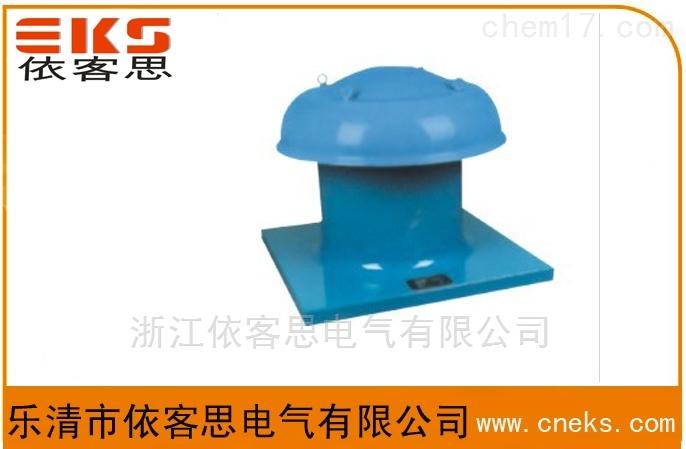 电机专用防爆屋顶式轴流风机BDWT-I-NO.7.1 1.5KW