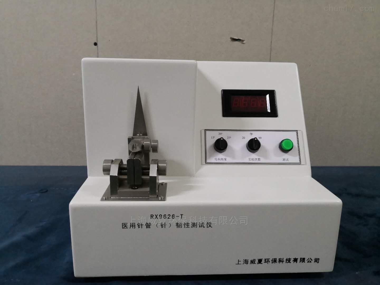 上海威夏医用针管(针)韧性测试仪