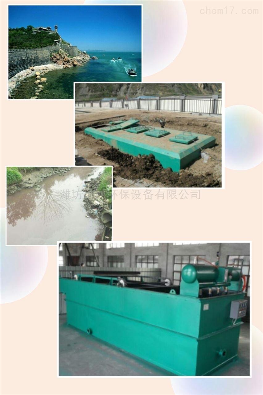 辽宁省酒店餐饮污水处理设备RL-WSZ-AAO