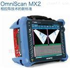 OmniScan MX2相控阵超声波探伤仪应用注释