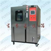 TL系列恒溫測試箱