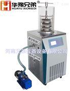 生物壓蓋凍干機EGF凍干粉真空冷凍干燥機