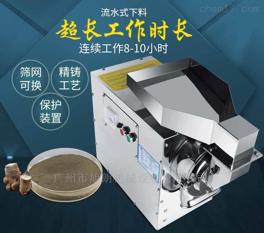 广州旭朗玛卡、鹿茸超细粉碎机就是好用!