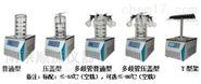 多歧管T型冷冻干燥机-南京生产商