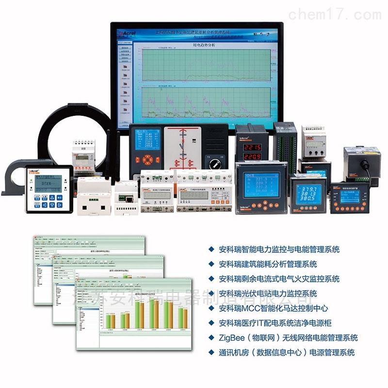 通訊機房(數據信息中心)電源管理系統