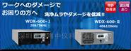WDX-600-Ⅱ 超聲波清洗機