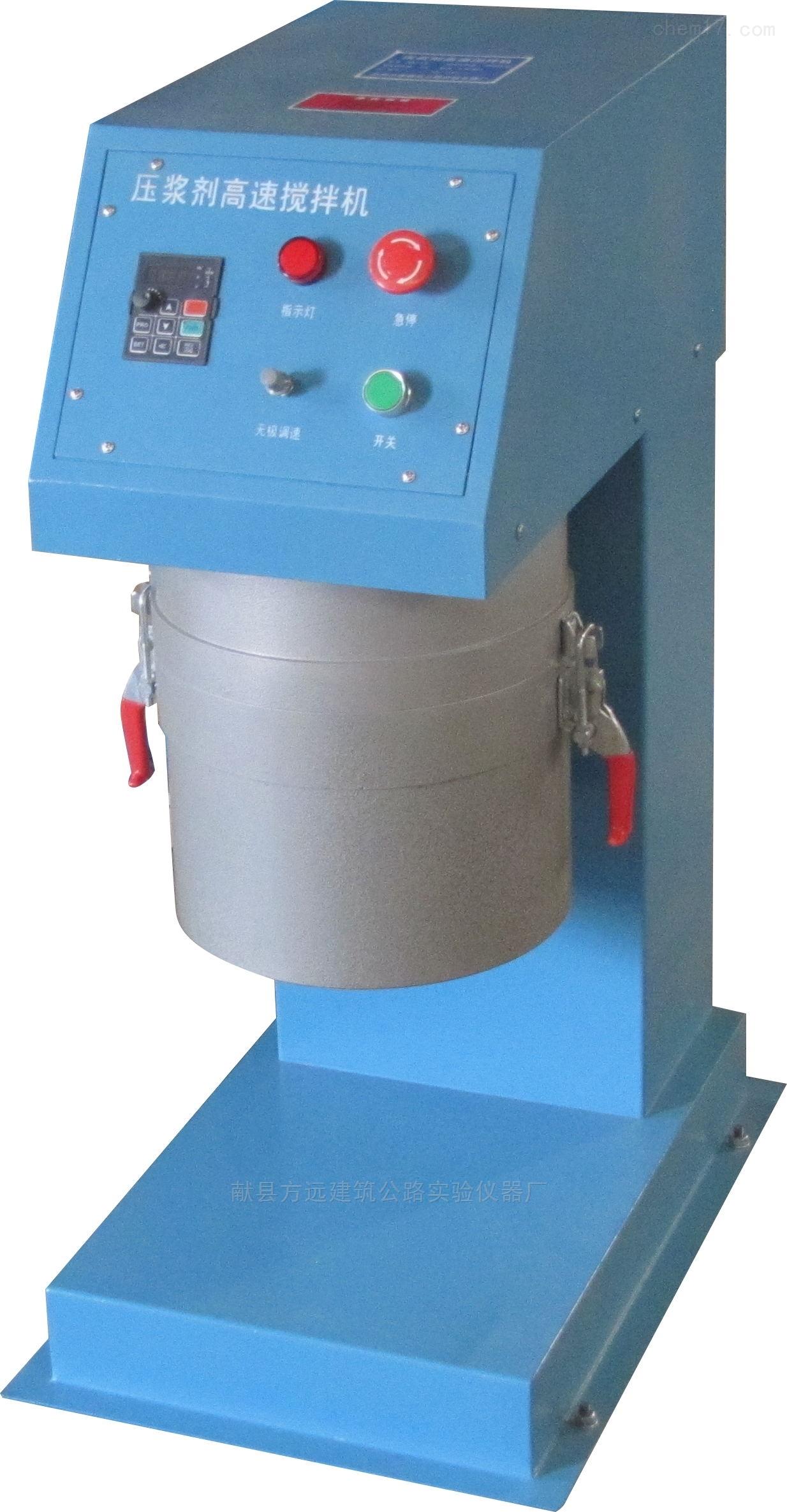 科宇压浆剂高速搅拌制浆机,