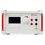 ATS-1000V西安安泰高精度基准电压源