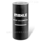 汉达森供应马勒Mahle滤芯PX37-13-2-MIC25