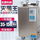 臥式快速蒸汽壓力滅菌器