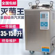 澄医立式全不锈钢压力蒸汽灭菌器