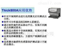 Thick800A镀层测厚仪详细配置
