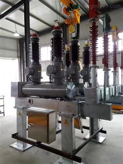 ZCW10-40.5KV組合式六氟化硫斷路器廠家