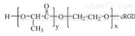 混合胶束PLA-PEG-cRGD MW:2000 5000嵌段共聚物