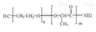 PLA聚合物mPEG-PLA-NH2 MW:2000 两嵌段共聚物 取代率