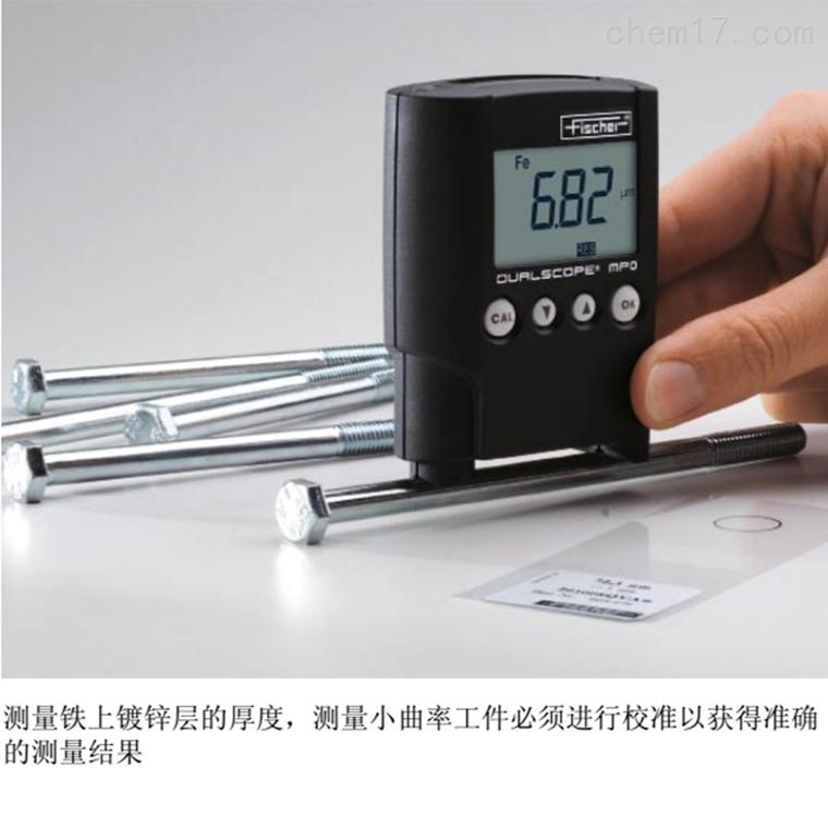 MPO 菲希尔磁性涡流两用型数显涂层测厚仪