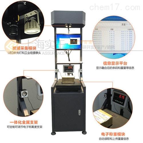快递称重扫描一体机 人工分选扫码称重机