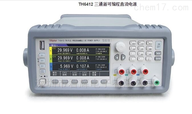 TH6402三通道可编程直流电源