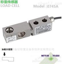 梅特勒托利多传感器0745A-1.1原装正品