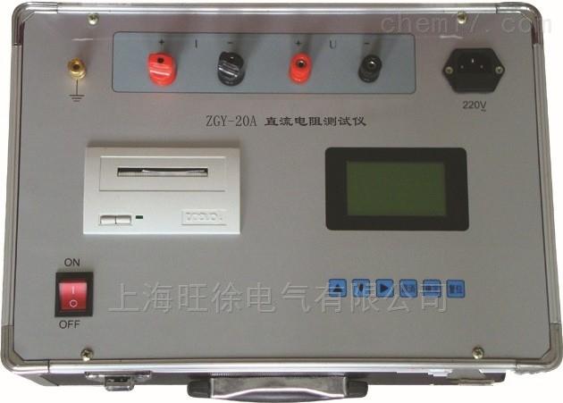 北京旺徐特价HDBZ-10直流电阻测试仪