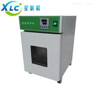 星聯晨50L恒溫培養箱XCWH-50生產廠家報價