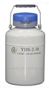 液氮罐YDS-2-30 小型生物容器 2L