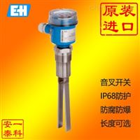 E+H音叉物位开关 测量固体颗粒粉末料位