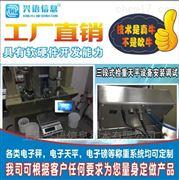 500公斤精密防水称研究室专用称厂家定制
