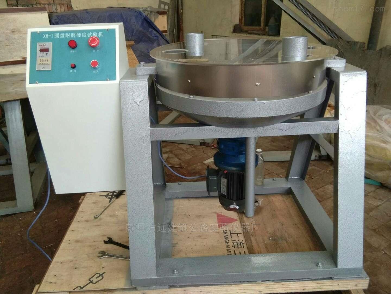 新XM-1型圆盘耐磨硬度试验机现货