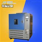 氙灯老化试验箱 加速老化箱试验机 非标定制