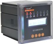 ALP200智能低压线路保护器