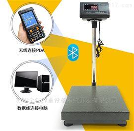 物流專用藍牙掃描電子臺秤
