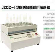 中储粮JZDZ-I脂肪酸值专用振荡器